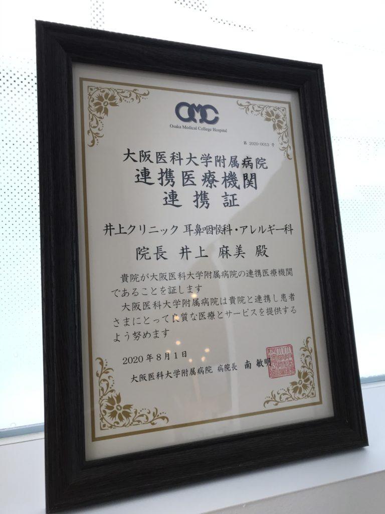大阪医科大学附属病院 連携医療機関連携証