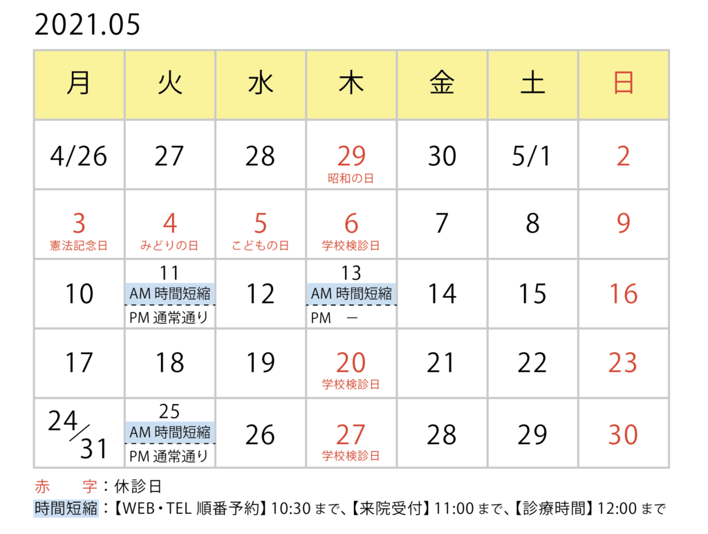 2021.5月カレンダー